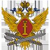 ФСИН(Федеральная служба исполнения наказания)