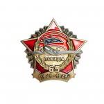 «65 лет Победы»