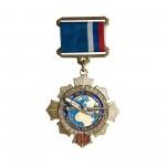 «90 лет Гражданской Авиации России»