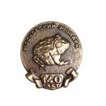 «140 ЛЕТ Московскому Зоопарку», Московский Зоопарк