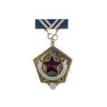 «Шахтерская слава I степени» Министерство энергетики