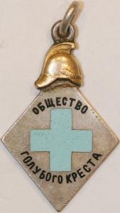 Один из самых редких значков СССР, присваивался пожарным, которые пострадали в огне, в период царствования Николая II.