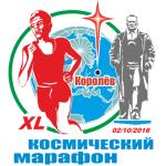 «XL Космический марафон»