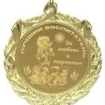 Медали воспитателям на выпускной в детском саду
