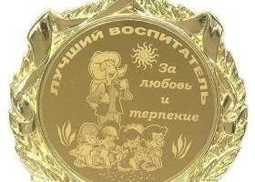 Медаль воспитателю на выпускной