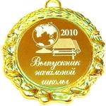Медали на выпускной в 4 классе