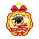 Медали на выпускной в начальной школе