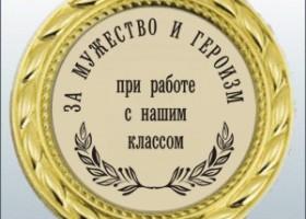 Медали учителям на выпускной