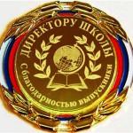 Медали директору школы на выпускной