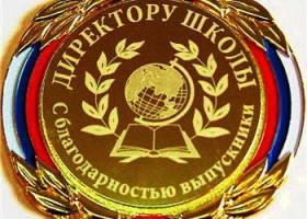Медаль директору на выпускной