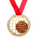 Медали учителям начальных классов на выпускной
