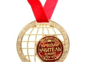 Медали учителям начальных классов