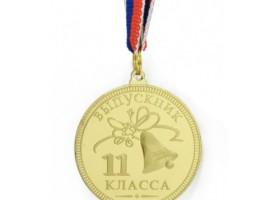 Медаль на выпускной в 11 классе