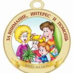 Медали родителям на выпускной в детском саду