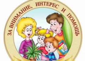 Медаль родителям на выпускной в детском саду