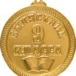 Медали на выпускной в 9 классе