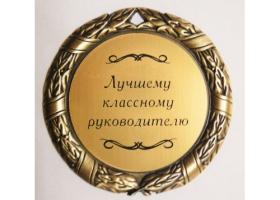Медали классному руководителю на выпускной