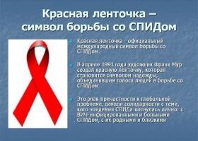 """значок """"Красная Ленточка"""" - символ борьбы со СПИДом"""