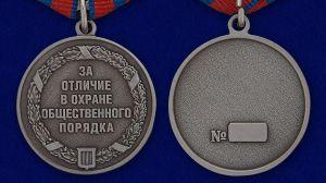 medal-za-otlichie-v-ohrane-obschestvennogo-poryadka-12.1600x1600