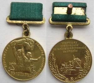 Medal-uchastnika-VSHV-1956-bronza