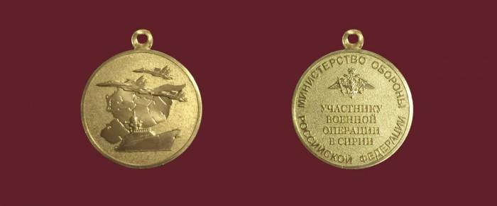 kakie-lgoty-dayutsya-za-medal-uchastniku-voennoj-operacii-v-sirii1